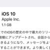 iOS 10アップデート、時間が掛かるが無事完了