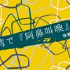 台湾で『阿鼻叫喚』を体験した話