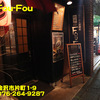 県内カ行(107)〜吟座Fou−Fou〜