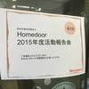 「貧困支援」という「市場」でイノベーティブであるとは?NPO法人Homedoorの東京報告会に参加して考えたこと。