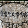 歴代斎王たちへの愛がほとばしる「斎宮―伊勢斎王たちの生きた古代史」を読む