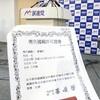 蓮舫氏、会見で謝罪…日本国籍選択の資料公表