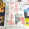 # 朝日新聞校閲センター「いつも日本語で悩んでいます ―日常語・新語・難語・使い方」