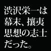 新一万円札渋沢栄一の知られざる功績