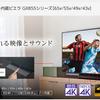 ようやく4Kテレビを購入――地デジの画質アップが想像以上