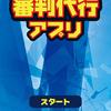 ベイブレード審判代行アプリ、製品版リリース