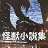 アーカイブ騎士団『怪獣小説集』kindle版発売のおしらせ