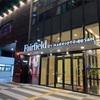 【釜山旅行】 フェアフィールド・バイ・マリオット釜山 行き方 海雲台 ホテル