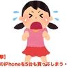 【衝撃】 あのiPhoneを5台も買ってしまう・・・