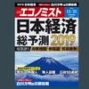 【ブックレビュー】話題の本・週刊エコノミスト2018.12.25