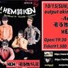 HEM & 奢る舞けん茜 沖縄凱旋ライブ