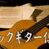 【大人のクラシックギター倶楽部】vol.7~便利グッズの紹介~