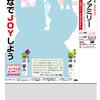 読売ファミリー8月29日号インタビューは、A.B.C-Z 塚田僚一さん 河合郁人さんです