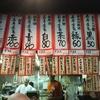 京都『遊亀祇園』は今日も尊い