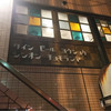 第三回 2000円ベロ〜放浪記 at タル家