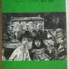フィリパ・ピアス「トムは真夜中の庭で」(岩波少年文庫)