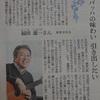 福田進一ギターリサイタルツアー 開始!