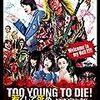 アマプラで映画視聴・・・「TOO YOUNG TO DIE! 若くして死ぬ」・・・ストーリーはイマイチ。