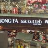 「シンガポール バクテー」は並んででも食べたい!超人気店【松發肉骨茶(ソンファ・バクテー)】をご紹介