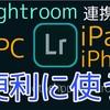 Lightroomを連携で便利に使う