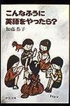 加藤さんの英語勉強法『こんなふうに英語をやったら?』
