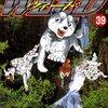 銀牙伝説WEED 第39巻
