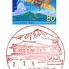 【風景印】磐梯郵便局(2020.7.6押印、図案変更後・初日印)