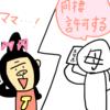 同棲の許可はどうなった!?札幌ありがとう! 3月5日と6日の収支発表!