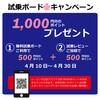 試乗キャンペーン開催のお知らせ、藤沢店中古情報