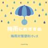 梅雨におすすめ!梅雨対策便利グッズ!