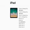 11月公開予定!!! iOS 11でできる20のこと 完全まとめ!!!