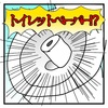 【ヨッコイショ事件簿#1】トイレットペーパー突っ込まれ事件