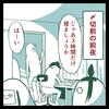 アシスタント回顧録~仮眠~