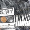 【演奏会MC準備ちう】月に関するネタ
