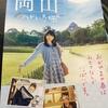 桜井日奈子さんが高校の後輩だったので応援することに