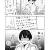 【漫画29】悲劇の始まり~国譲り序章