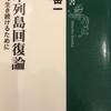 日本列島回復論(読書感想文もどき) 「山水郷」との壮大な主張に、私見は少したじろぐ