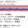 【Android】GooglePlayにアプリのアップデート申請を行う方法