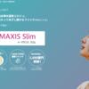 【投資信託】「eMAXIS Slim」の信託報酬の引き下げについて