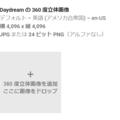UnityでDaydream用の360度立体画像を作成する