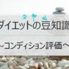 ダイエットの豆知識 ~コンディション評価~