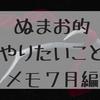 やりたいことメモ7月編