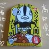 カツオ人間カレーを食べるよ【高知県のご当地カレー】