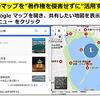 """""""Googleマップ""""を著作権を侵害せずにホームページ・ブログに活用する方法とは"""