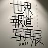 世界報道写真展2021を見に恵比寿の東京都写真美術館へ