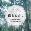 『 森とヒカリ 』 vol.1