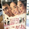 映画『あこがれ』(1966年 東宝)