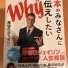 「日本のみなさんにお伝えしたい48のwhy」厚切りジェイソン  Vol.9