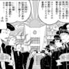 週刊マンガ感想2019年38号(10/5-10/11)