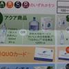 TOKAIホールディングス(3167)の株主優待。